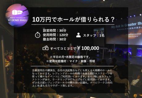 10万プロジェクト