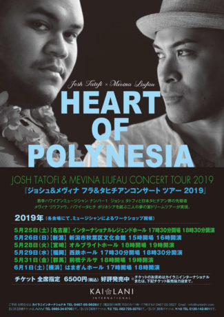 A3_HEART_OF_POLYNESIA_POS