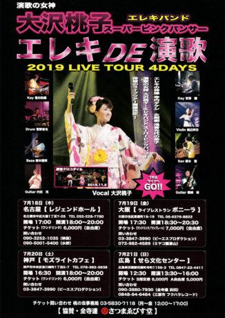 concert_20190718