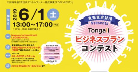 tongali001